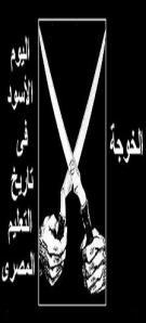 اليوم الاسود فى تاريخ التعليم المصرى