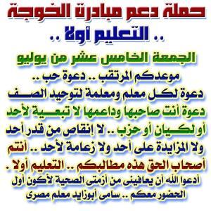 ادارة بركة السبع التعليمية,الفساد التعليمى,بركة السبع,المنوفية,مبادرة الخوجة , التعليم اولا , education first,الحسينى محمد, الخوجة