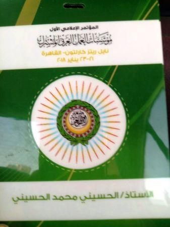 ادارة بركة السبع التعليمية ,education,الحسينى محمد , ,league of arab states,جامعة الدول العربية